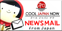 Subscribe Cool Japan Now Newsmail
