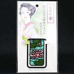 12 Months Flower Clip Bookmarker July -Water Lily-