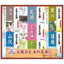 Japanese Hot Spring Bath Essence Gift Set [Set of 26]